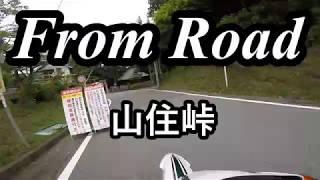From Road R389 山住峠 水窪森線 静岡県浜松市天竜区 セロー バイク ツーリング 車載動画