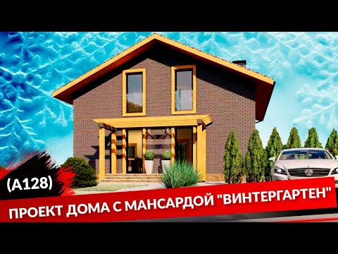 """Проект дома с мансардой """"Винтергартен"""" (А128)"""