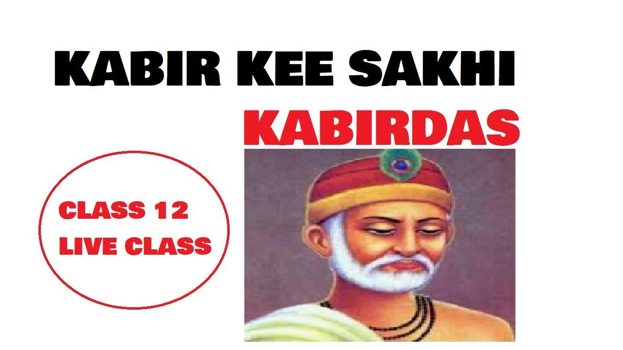 कबीर की साखी - कबीरदास  ॥ kabir kee sakhi - kabiradas - class 12  LIVE CLASS