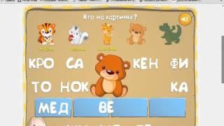 Развивающее видео для детей. Учимся читать по слогам.(Развивающее видео для детей. Учимся читать по слогам., 2016-02-16T11:30:41.000Z)