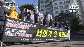"""반복되는 중대재해 왜?…""""구조적 문제"""" / KBS 2021.02.15."""