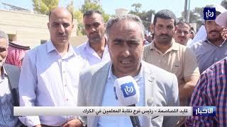 مسيرة للمعلمين في الكرك وتلويح بالعودة إلى الرابع (15/9/2019)