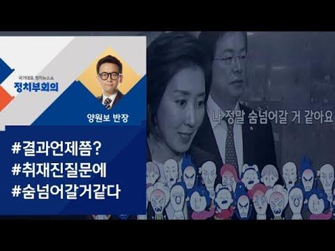 """[정치부회의] 나경원 """"나 정말 숨 넘어갈 거 같아요""""…왜?"""