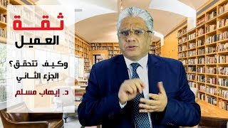 مهارات البيع الشخصي: ماهي ثقة العميل وكيف تتحقق؟ - الجزء الثاني - د. إيهاب مسلم