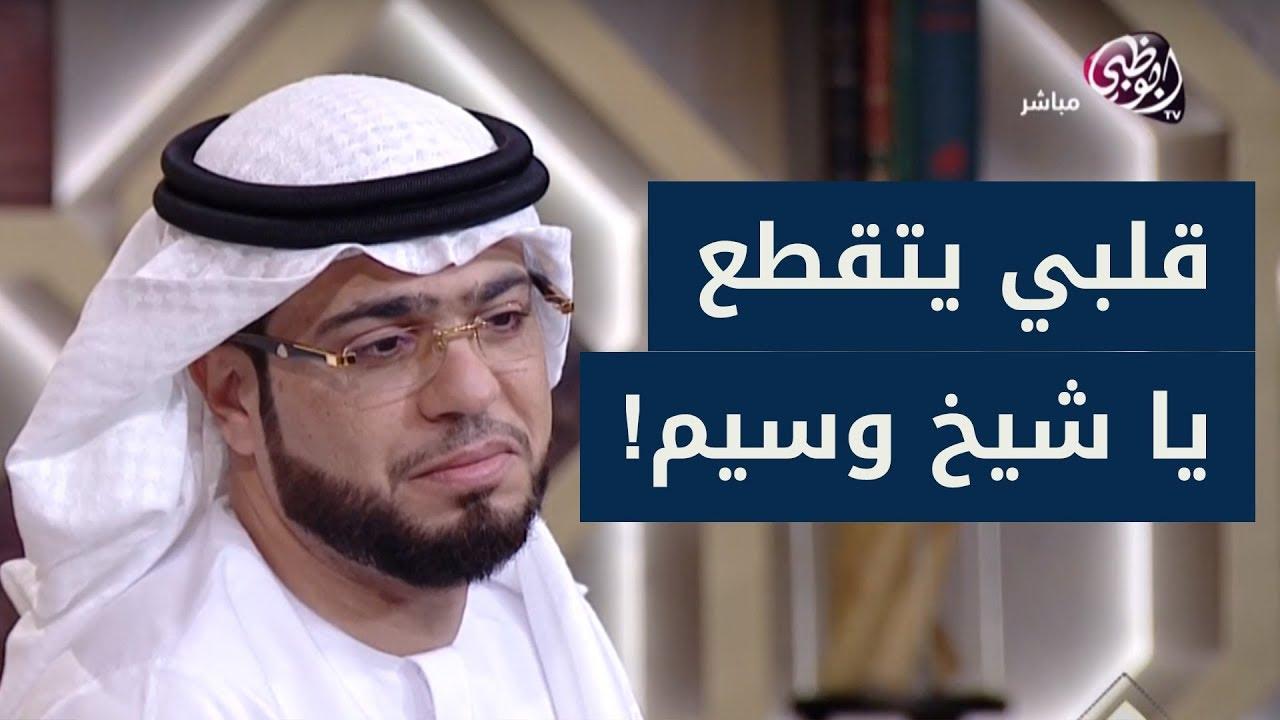 متصل سعودي أوجع قلب الشيخ وسيم يوسف بقصته المؤثرة.. يحكيها لتكون عبرة لكل أم و أب!