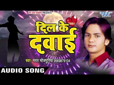 TOP SUPERHIT SONG 2017 - दिल के दवाई - Dil Ke Dawai - Bharat Bhojpuriya - Bhojpuri Hit Songs 2017