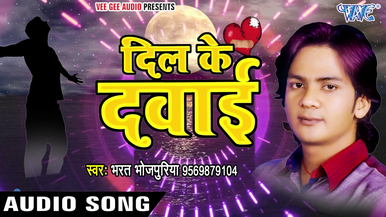 bhojpuri album ka gana mp3 download