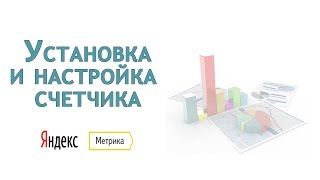 Установка Яндекс.Метрики на лендинг и полезные настройки счетчика