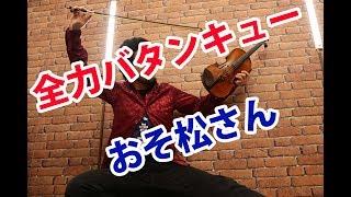 バイオリンで、全力バタンキュー(おそ松さん) VIOLIN:TAM(TAMUSIC)