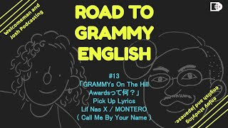 #13 GRAMMYs On The Hill Awardsって何?オススメ楽曲の翻訳「Lil Nas X / MONTERO ( Call Me By Your Name )