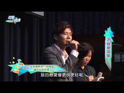 【我愛偶像】20150810 So Ji Sub 蘇志燮(소지섭)見面會+ Kim Kyu Jong 金奎鐘(김규종)記者會