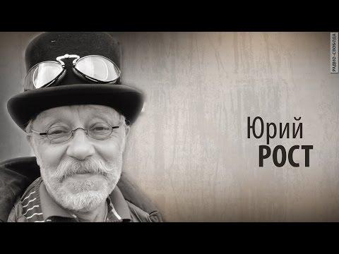 Культ Личности. Юрий Рост
