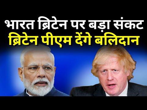 भारत वैक्सीन पर बड़ा संकट | British PM To Help & Support India Indirectly| PM Modi |Exclusive Report