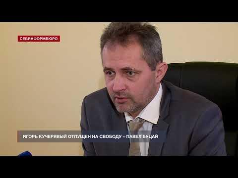 Игорь Кучерявый отпущен на свободу – Павел Буцай