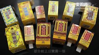政府打假不力 香港淪假藥之都