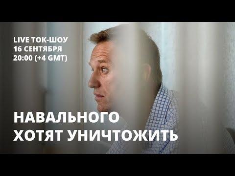 Навального хотят уничтожить. Ток-шоу