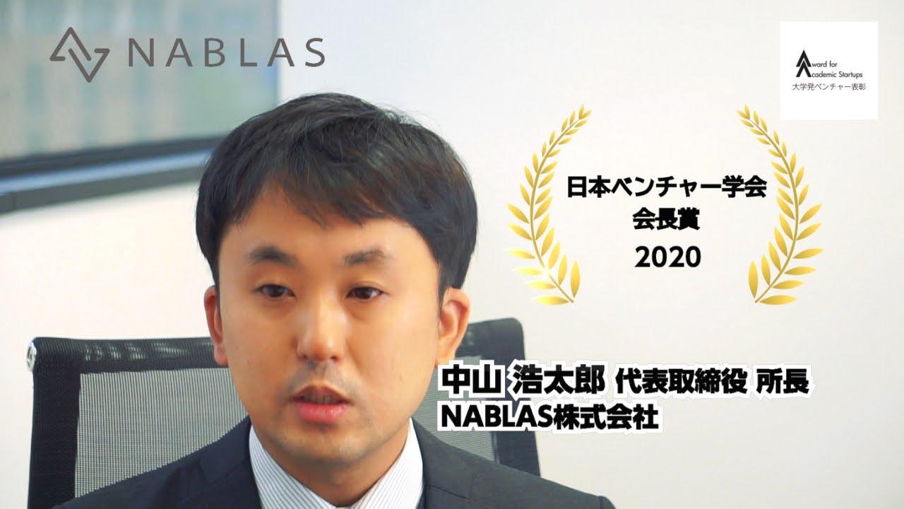 大学発ベンチャー表彰2020より、代表中山の受賞者インタビュー動画が公開されました