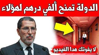عاجل.. المغرب يعطي 2000 درهم لهؤلاء - تعرف على التفاصيل  ?