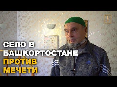 """""""В христианской деревне мечеть - это как-то глупо!"""""""