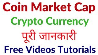 CryptoCurrency Education पूरी जानकारी Coinmarketcap Tutorials Trainings Videos Hindi/Urdu