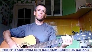 Песни из фильмов - Эти сны (гитара, кавер дд)