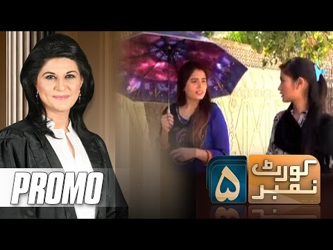 Be-Dard Mohabbat | Court No.5 | Promo | SAMAA TV | 26 Jan 2017