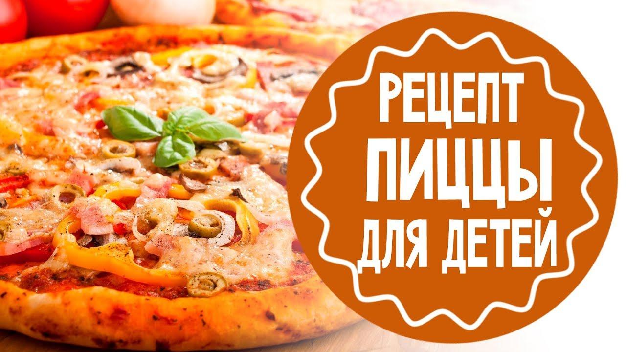 рецепт пиццы для детей на день рождения