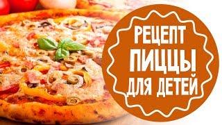 Пицца для детей Рецепт