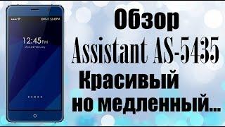 Assistant AS-5435 Shine полный обзор + распаковка смартфона