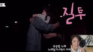 노래커버)질투,유승범,추억의드라마ost,이어폰추천해요^…