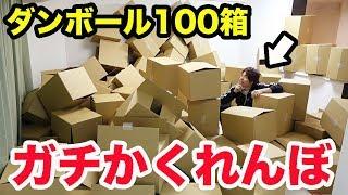 家でダンボール100箱使ってガチかくれんぼ対決したら楽しすぎた!! thumbnail