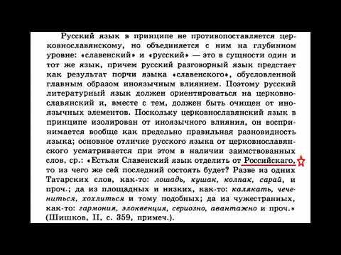 Русский язык это Болгарский язык