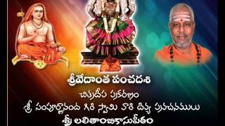 SriVedanta Panchadasi Ep01 By Sri Sampoornananda Giri Swamy Varu