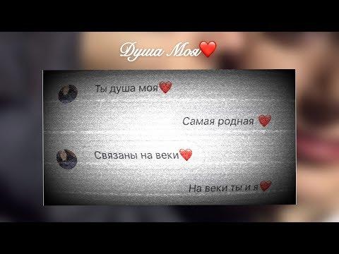 Arsho & Goga - Душа Моя (Official Audio)