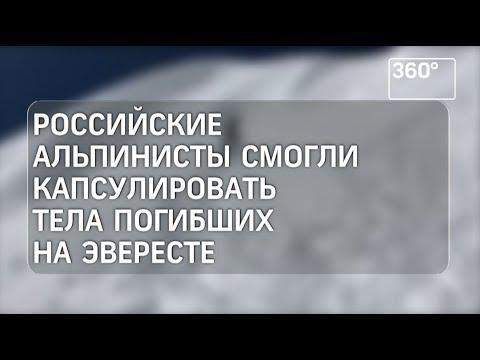 Российские альпинисты похоронили тела погибших коллег на Эвересте