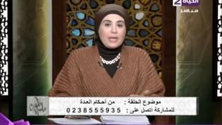 بالفيديو.. متصلة لداعية: امتنعت عن زوجي بأمر الدكتور