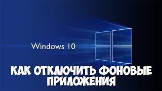 видео Как отключить фоновые приложения в Windows 10