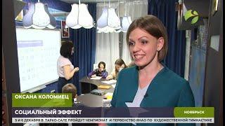 На Ямале выбрали лучшего социального предпринимателя