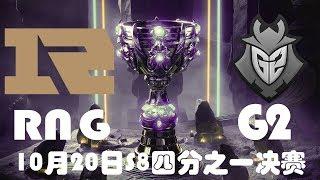 【2018英雄联盟全球总决赛】四分之一决赛 五局三胜 RNG VS G2 (BO5) 2018 League of Legends Global Finals Group Match Day 2