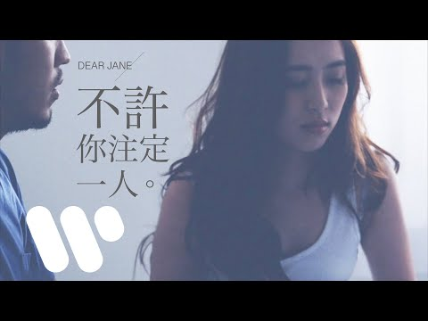 Mix - Dear Jane - 不許你注定一人 Never Be Alone (Official Music Video)