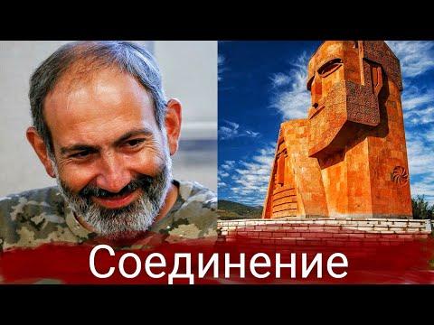Решение. Присоединение Карабаха к Армении или независимость