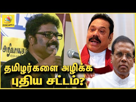 தமிழர்களை அழிக்க புதிய சட்டம் ! V Gowthaman on Sri Lankan New Constitution | Latest Speech
