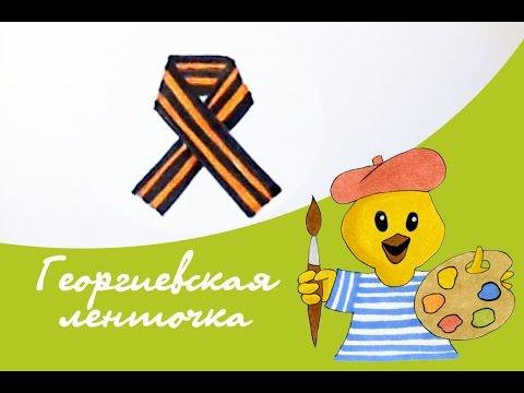 Георгиевская Ленточка и Гвоздика обои для рабочего стола