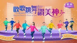 诗歌舞蹈《欢歌跳舞赞美神》赞美神永不止息