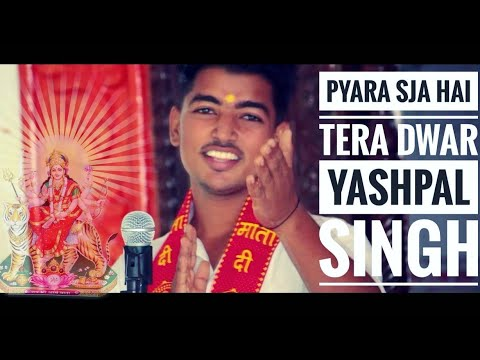 प्यारा सजा है तेरा द्वार भवानी I Pyara Saja Hai Tera Dwar Bhawani I Yashpal Singh I Navratri