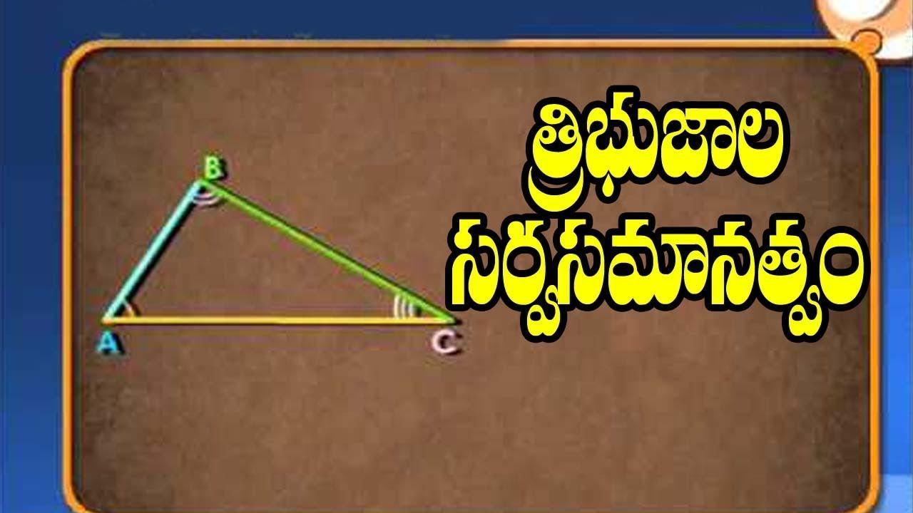 State Board Syllabus| 7th Class Maths | 7th Class Maths Telugu ...
