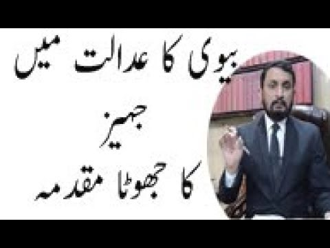 Wrong Dowry case : Explained by Arfan Khan Advocate High Court Lahore