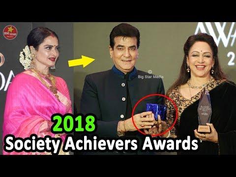 Society Achievers Awards 2018 | Rekha, Hema Malini and Jeetendra Kapoor
