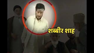 REVELATION  Separatist Shabbir Shah was in regular touch with JuD chief Hafiz Saeed