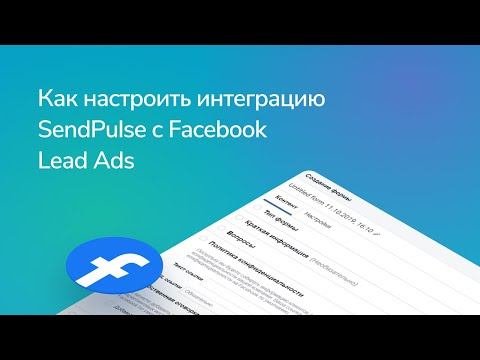 Интеграция SendPulse и Facebook Lead Ads